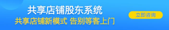 共享店铺系统|共享股东管理系统